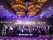 """""""向未来共生长""""搜狐焦点20周年盛典暨品牌战略发布会圆满举办"""