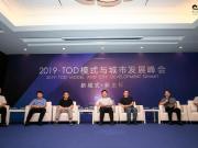 "2019·TOD模式与城市发展峰会""在合肥香格里拉酒店举办"