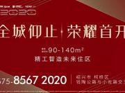 【公元2020】约90-140㎡智造未来住区11月3日首开