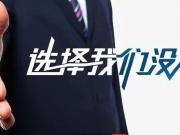 【招聘】龙润华府招聘置业顾问啦,月薪轻松过万!