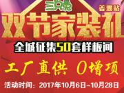 """姜堰三只兔""""双节家装礼""""启幕 饕餮装修盛宴来袭"""