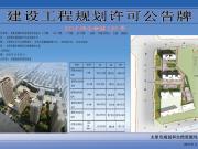 领证热!太原9个房地产项目获规划许可!涉住宅、商业及学校