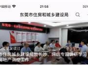 官宣┃深圳都市圈置业风向标将出,这里快人一步!