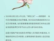 """""""学院之光""""——尚阳香颂 · 当代艺术邀请展开幕盛启"""