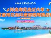 恒大海花岛最燃新春活动来啦  百万现金礼包是认真的!