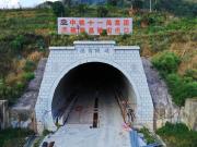 成昆复线德昌隧道贯通 预计2022年建成通车