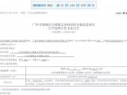 改造投资15亿!石滩三江又一村旧改招标合作企业