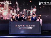 院见中国,泰启津门 | 泰禾·津海院子全球发布盛典耀启滨海