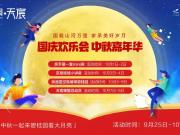 碧桂园 亲爱的临邑市民,您有一份假期游玩攻略,请查收!