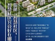 """滨州百一春风十里:揭秘""""智慧社区""""究竟好在哪里"""