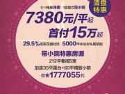 滨州国泰家园 |:5+1电梯洋房清盘特惠,首付15万起