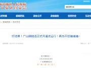 广汕路隧道正式开通!黄埔街坊出行更便捷