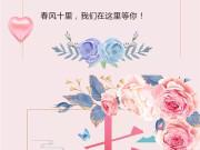 【绿意春风十里】爱在浓情七夕,情定春风十里