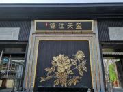 圣桦·锦江天玺丨实景园林示范区盛大开放 惊艳亳州