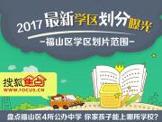 福山学区划片公布 住在福山孩子能上哪所中学?