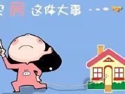 """买房""""拍一拍"""",济南城区8大楼盘,总有一款适合你!"""