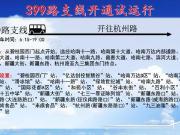 哈尔滨新区新开一条公交线 填补空白沿线多个小区受益