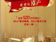 公寓解套,11个楼盘扬言要涨价!广州房价会不会上涨?