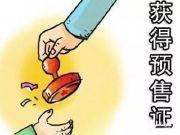 9月获取预售证楼盘全跟踪  郑州楼市突现三大怪现象!