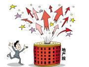 限购政策传出,地产股市接力区块链成热门股。