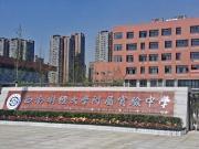 9月1日正式开学!温江再添4所优质学校