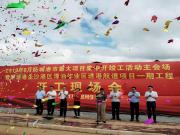 防城港9个重大项目集中开竣工