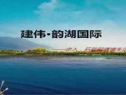 昆山韵湖国际售楼处电话  在售面积/地址 韵湖国际