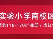 明珠·中央公园Ⅲ期 || 戚城大讲堂第八期即将魅力开讲!