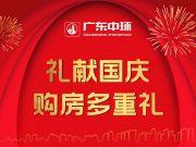 海景公寓总价32.8万起 君悦南湾国庆购房多重礼