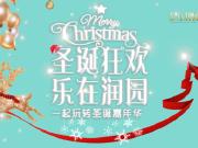 东方润园3期  邀你一起玩转圣诞嘉年华