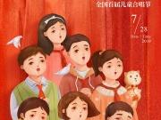 献礼新中国70周年华诞 金科集美携十城百家合唱团童声颂祖国
