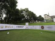 """""""重庆时代中心杯""""2020年中国高尔夫队际精英赛耀世启幕!"""