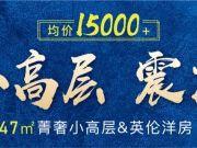 購房者福利!均價15000+,悅湖熙岸稀缺小高層啟動驗資!