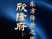 吉翔·欣隆府-杭州周边性价比高点的住宅楼盘-海宁房价走势
