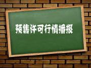 10月12日长春共3家楼盘344套住宅获得预售