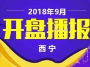"""[9月开盘预告]楼市""""金九""""即将启幕 西宁预计六盘开战"""