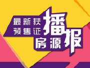 7月第三周哈三盘取得预售证 群力乘胜追击香坊异军突起