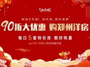 恒大山水城 | 钜惠送全城,劲爆90折,享郑州洋房!