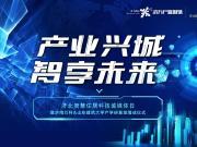 """智慧住居引领未来产业 济阳开启""""产业兴城""""发展新模式"""