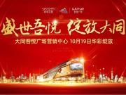 10月19日大同吾悦广场营销中心开放,来现场,感受悦!