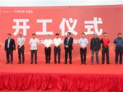万泽·太湖庄园1.3期奠基仪式圆满成功