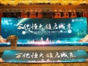 银川恒大城市小镇·珺睿府品牌发布盛典 圆满落幕