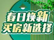 春日焕新 买房新选择 石家庄在售商业地产项目一览