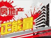 楼市证能量! 2018藁城区7盘获预售证千余新房入市(下篇)
