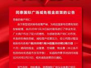 官宣 | 同惠国际广场因疫情对商户予以租金免除的公告