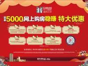 恒大·四季上东【迦南公馆】线上购房认购金5000享多重权益