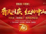 就在本周丨普天同庆 红动中山—凤凰城十一假期系列活动盛大来袭
