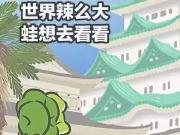 做一只佛系小青蛙 让幸福在博学苑安家