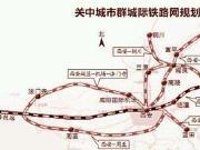 陕4条城际铁路用地预审获批 地铁热盘11000