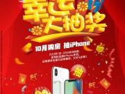 10月购房有惊喜! 抽iPhone、品牌液晶电视!